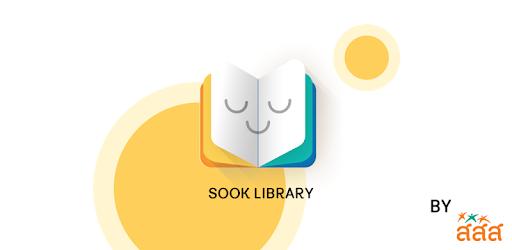 """ข่าวประชาสัมพันธ์ : แอปพลิเคชัน """"SOOK LIBRARY"""""""